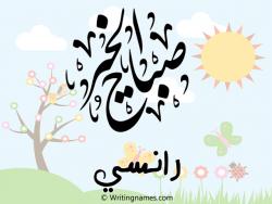إسم رانسي مكتوب على صور صباح الخير بالعربي