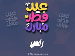 إسم راسن مكتوب على صور عيد فطر مبارك بالعربي
