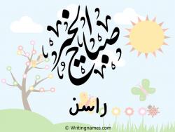 إسم راسن مكتوب على صور صباح الخير بالعربي