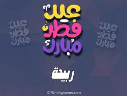 إسم ربيحة مكتوب على صور عيد فطر مبارك بالعربي