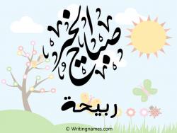 إسم ربيحة مكتوب على صور صباح الخير بالعربي