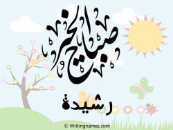 إسم رشيدة مكتوب على صور صباح الخير بالعربي