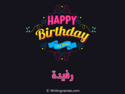 إسم رفيدة مكتوب على صور هابي بيرثداي بالعربي