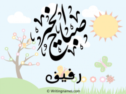 إسم رفيف مكتوب على صور صباح الخير بالعربي