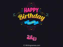 إسم ريانة مكتوب على صور هابي بيرثداي بالعربي