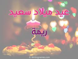 إسم ريما مكتوب على صور عيد ميلاد سعيد بالعربي