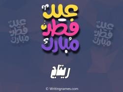 إسم ريتاج مكتوب على صور عيد فطر مبارك بالعربي