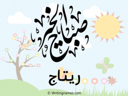 إسم ريتاج مكتوب على صور صباح الخير بالعربي