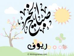 إسم ريوف مكتوب على صور صباح الخير بالعربي