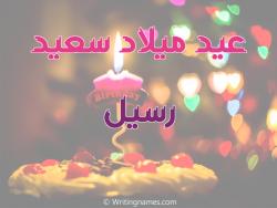 إسم رسيل مكتوب على صور عيد ميلاد سعيد بالعربي