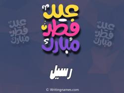 إسم رسيل مكتوب على صور عيد فطر مبارك بالعربي