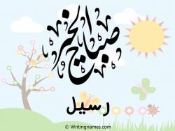 إسم رسيل مكتوب على صور صباح الخير بالعربي