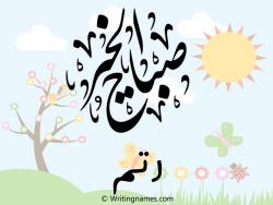 إسم رتم مكتوب على صور صباح الخير بالعربي