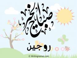 إسم روجين مكتوب على صور صباح الخير بالعربي