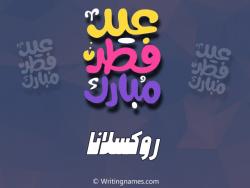 إسم روكسلانا مكتوب على صور عيد فطر مبارك بالعربي