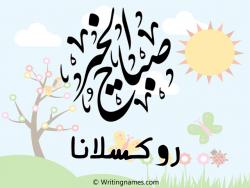 إسم روكسلانا مكتوب على صور صباح الخير بالعربي