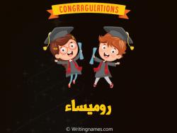 إسم روميساء مكتوب على صور مبروك النجاح بالعربي