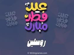 إسم روسلين مكتوب على صور عيد فطر مبارك بالعربي