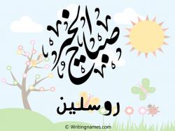 إسم روسلين مكتوب على صور صباح الخير بالعربي