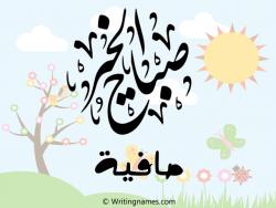 إسم صافية مكتوب على صور صباح الخير بالعربي