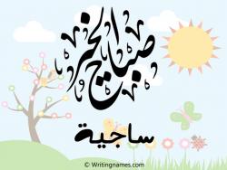 إسم ساجية مكتوب على صور صباح الخير بالعربي