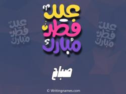 إسم صباح مكتوب على صور عيد فطر مبارك بالعربي
