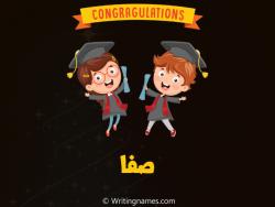 إسم صفا مكتوب على صور مبروك النجاح بالعربي