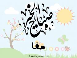 إسم صفا مكتوب على صور صباح الخير بالعربي