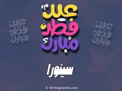 إسم سينورا مكتوب على صور عيد فطر مبارك بالعربي