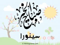 إسم سينورا مكتوب على صور صباح الخير بالعربي