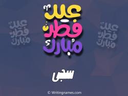 إسم سجى مكتوب على صور عيد فطر مبارك بالعربي