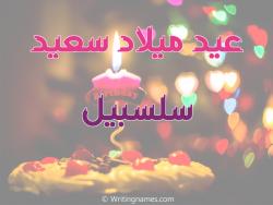 إسم سلسبيل مكتوب على صور عيد ميلاد سعيد بالعربي