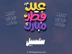 إسم سلسبيل مكتوب على صور عيد فطر مبارك بالعربي