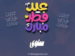 إسم سلوى مكتوب على صور عيد فطر مبارك بالعربي
