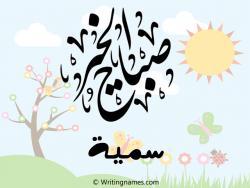 إسم سمية مكتوب على صور صباح الخير بالعربي
