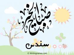 إسم سندس مكتوب على صور صباح الخير بالعربي