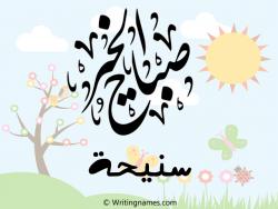 إسم سنيحة مكتوب على صور صباح الخير بالعربي