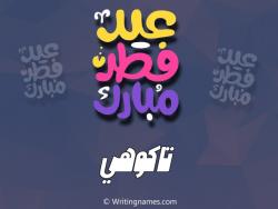إسم تاكوهي مكتوب على صور عيد فطر مبارك بالعربي