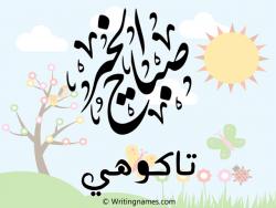 إسم تاكوهي مكتوب على صور صباح الخير بالعربي