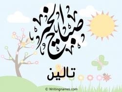 إسم تالين مكتوب على صور صباح الخير بالعربي