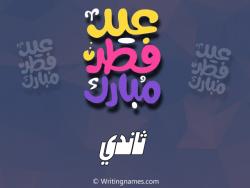 إسم ثاندي مكتوب على صور عيد فطر مبارك بالعربي