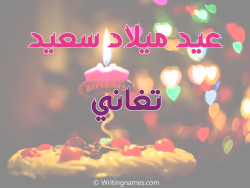 إسم تغاني مكتوب على صور عيد ميلاد سعيد بالعربي