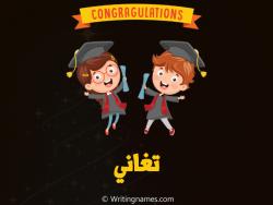 إسم تغاني مكتوب على صور مبروك النجاح بالعربي