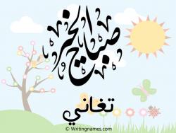 إسم تغاني مكتوب على صور صباح الخير بالعربي