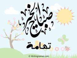 إسم تهامة مكتوب على صور صباح الخير بالعربي