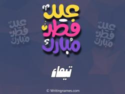 إسم تيماء مكتوب على صور عيد فطر مبارك بالعربي