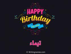 إسم تيماء مكتوب على صور هابي بيرثداي بالعربي