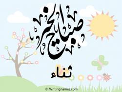 إسم ثناء مكتوب على صور صباح الخير بالعربي