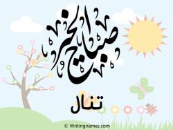 إسم تنال مكتوب على صور صباح الخير بالعربي