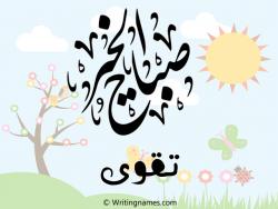 إسم تقوى مكتوب على صور صباح الخير بالعربي